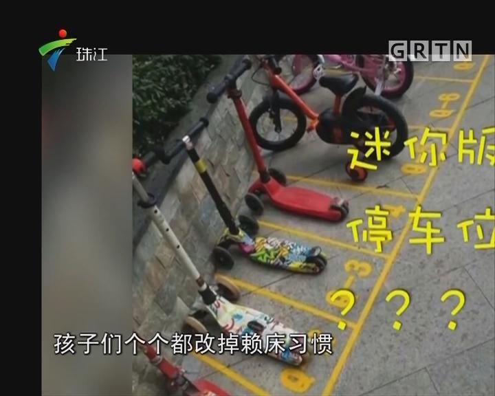 """重庆幼儿园划""""迷你停车位"""""""