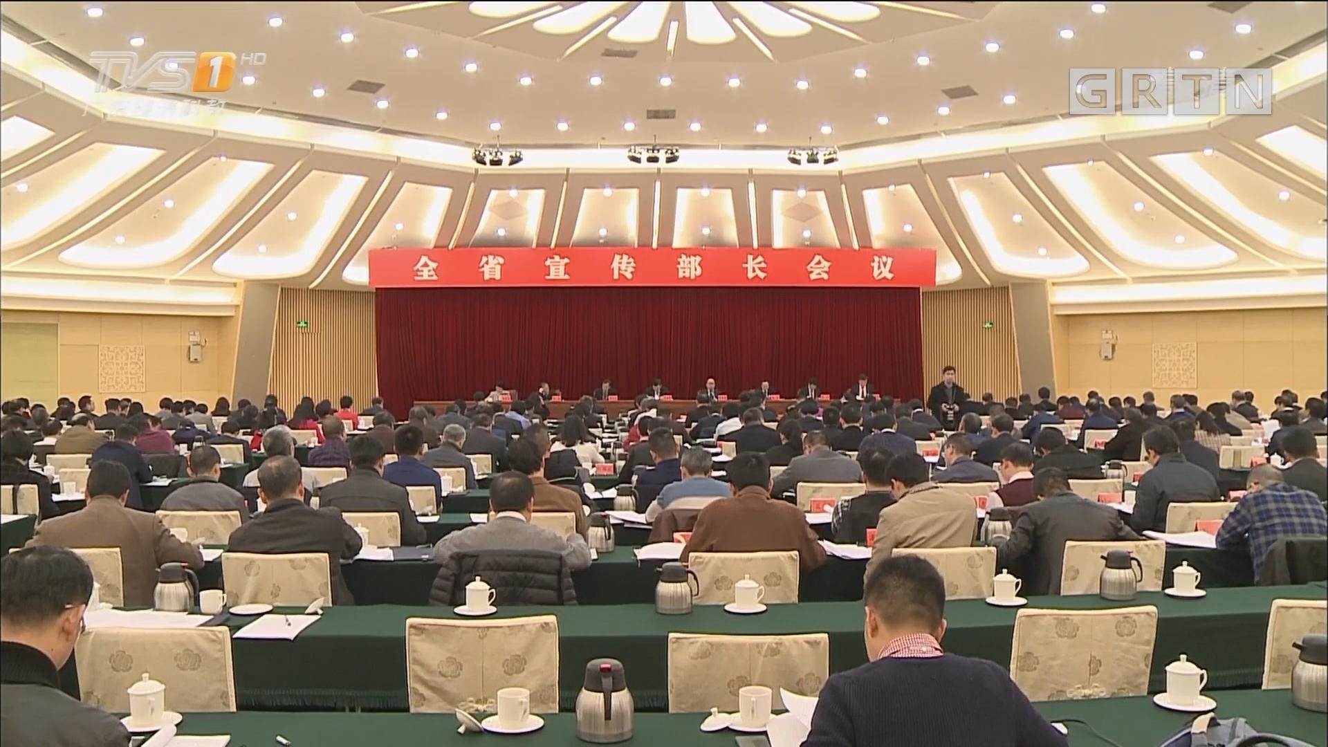 全省宣传部长会议在广州召开