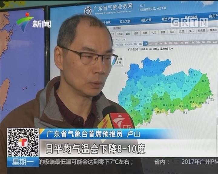 广东:受寒潮影响 广州昨天大雾