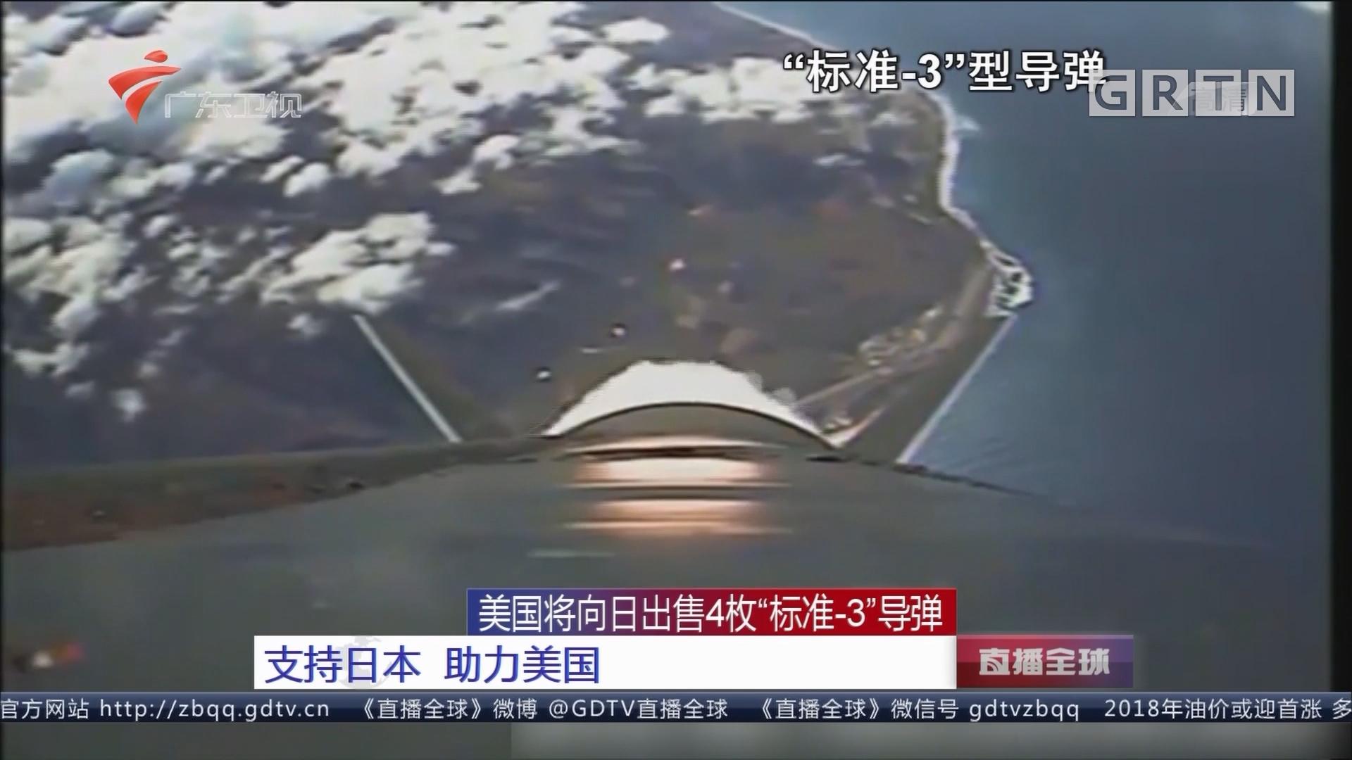 """美国将向日出售4枚""""标准-3""""导弹:支持日本 助力美国"""
