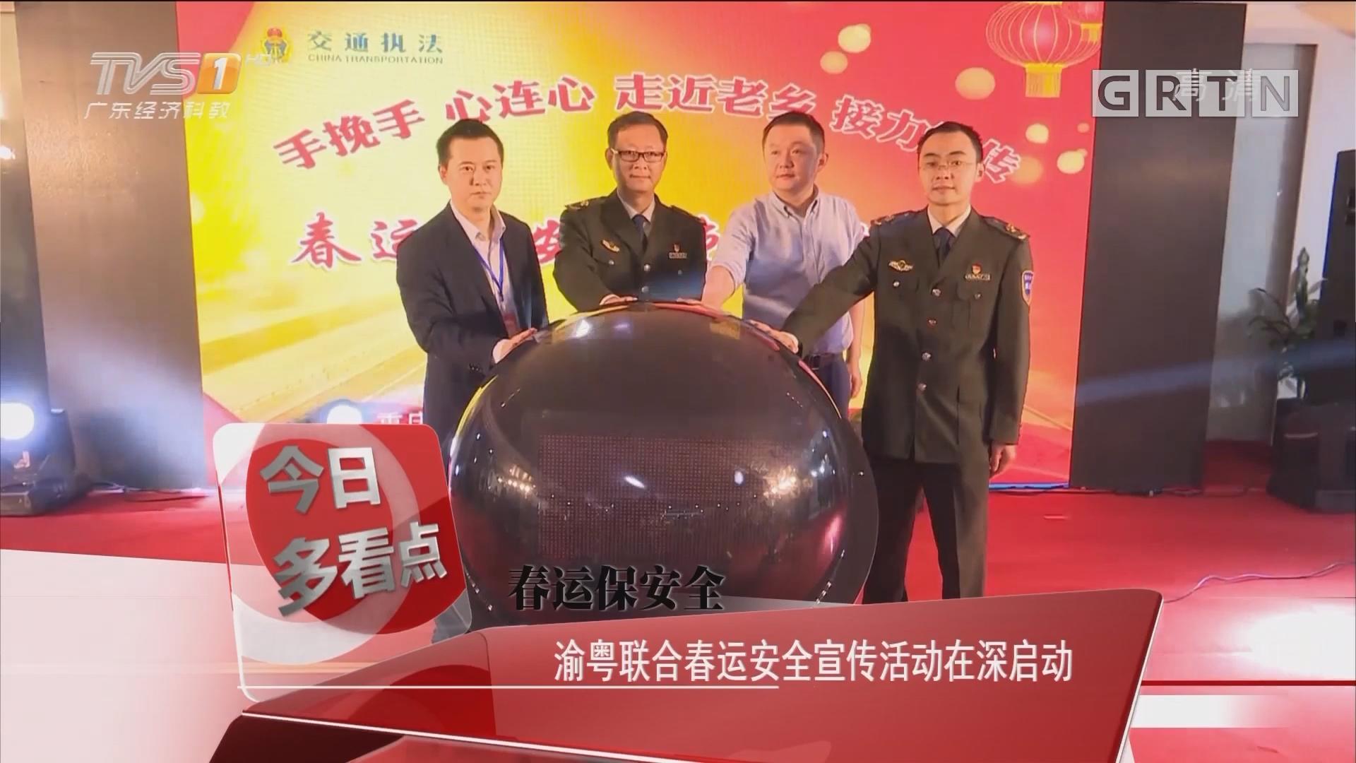 春运保安全:渝粤联合春运安全宣传活动在深启动