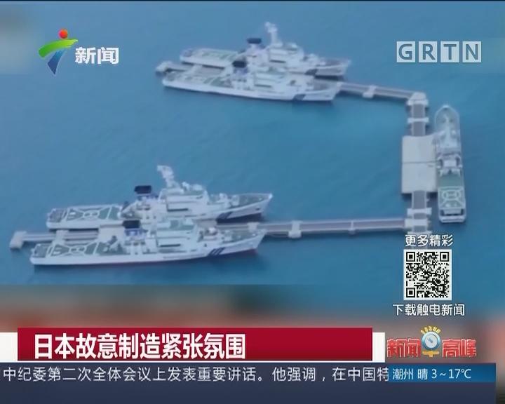中日两国军舰很少直接进入钓鱼岛海域