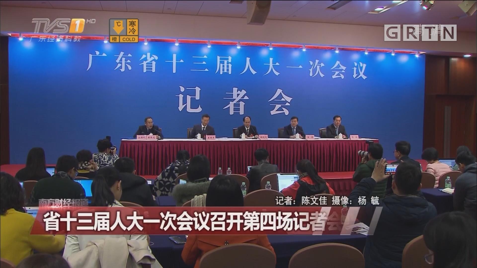 省十三届人大一次会议召开第四场记者会