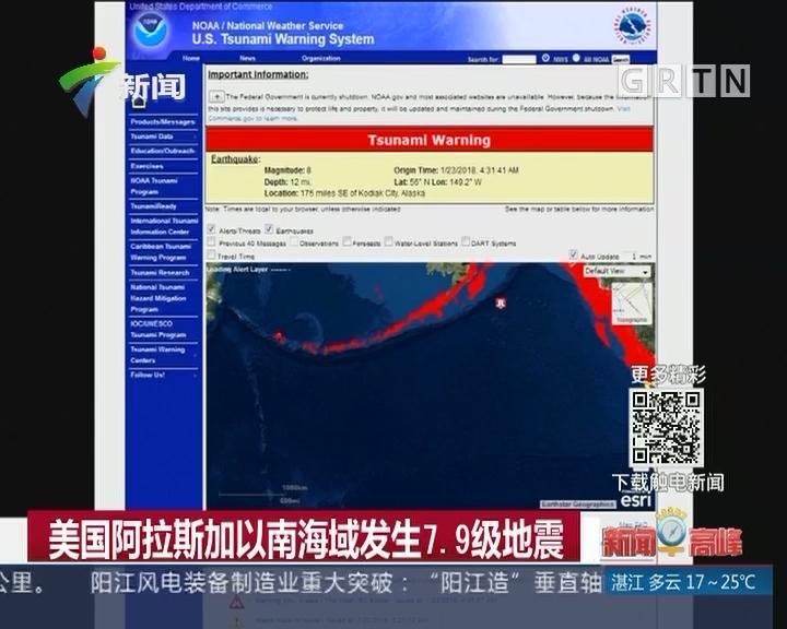 美国阿拉斯加以南海域发生7.9级地震