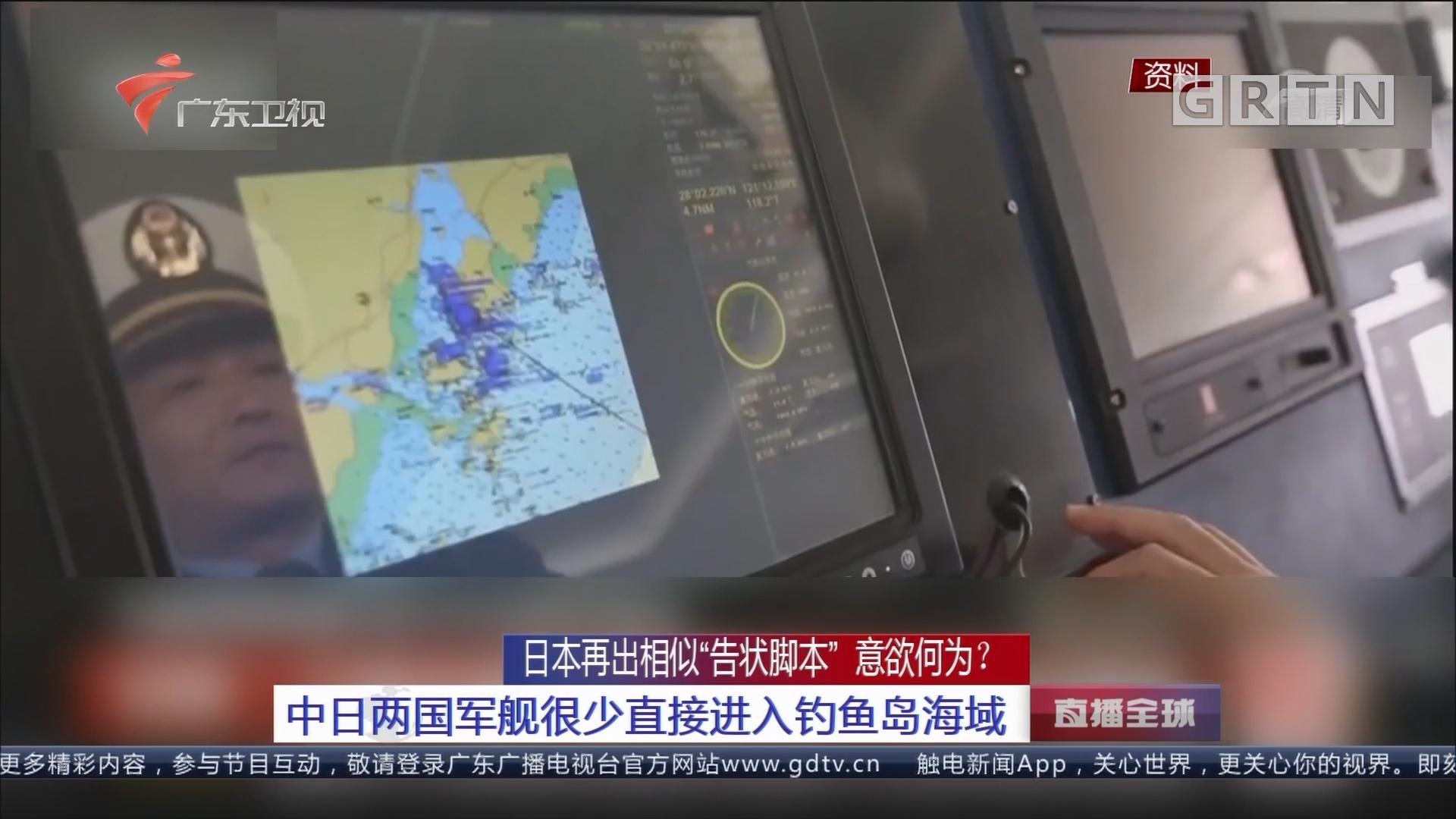 """日本再出相似""""告状脚本"""" 意欲何为? 中日两国军舰很少直接进入钓鱼岛海域"""