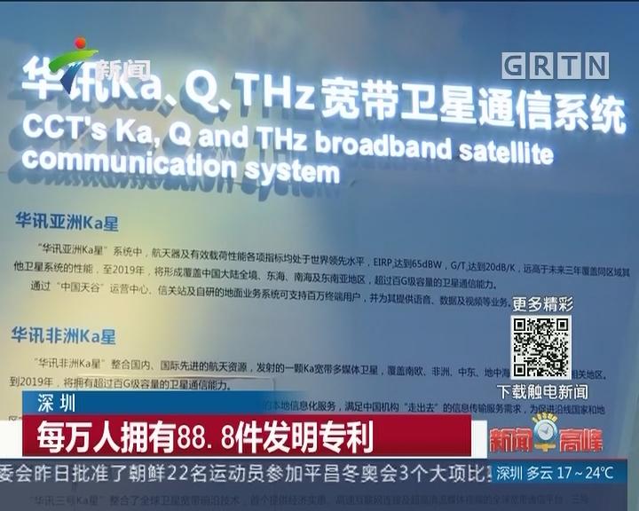 深圳:每万人拥有88.8件发明专利