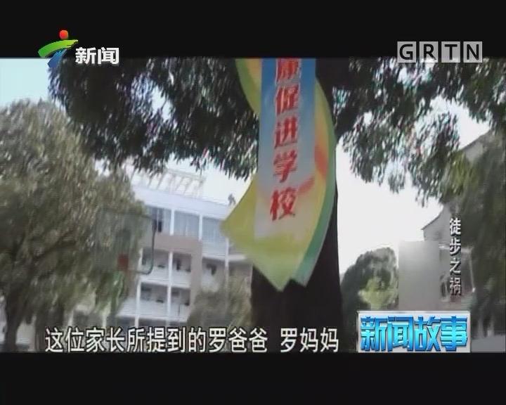 [2018-01-15]新闻故事:徒步之祸