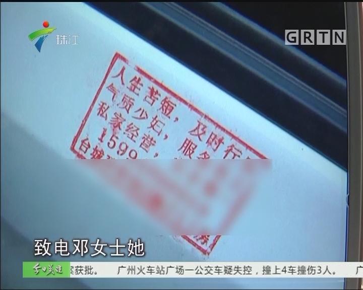 台山:少妇遭整蛊 个人信息变招嫖广告