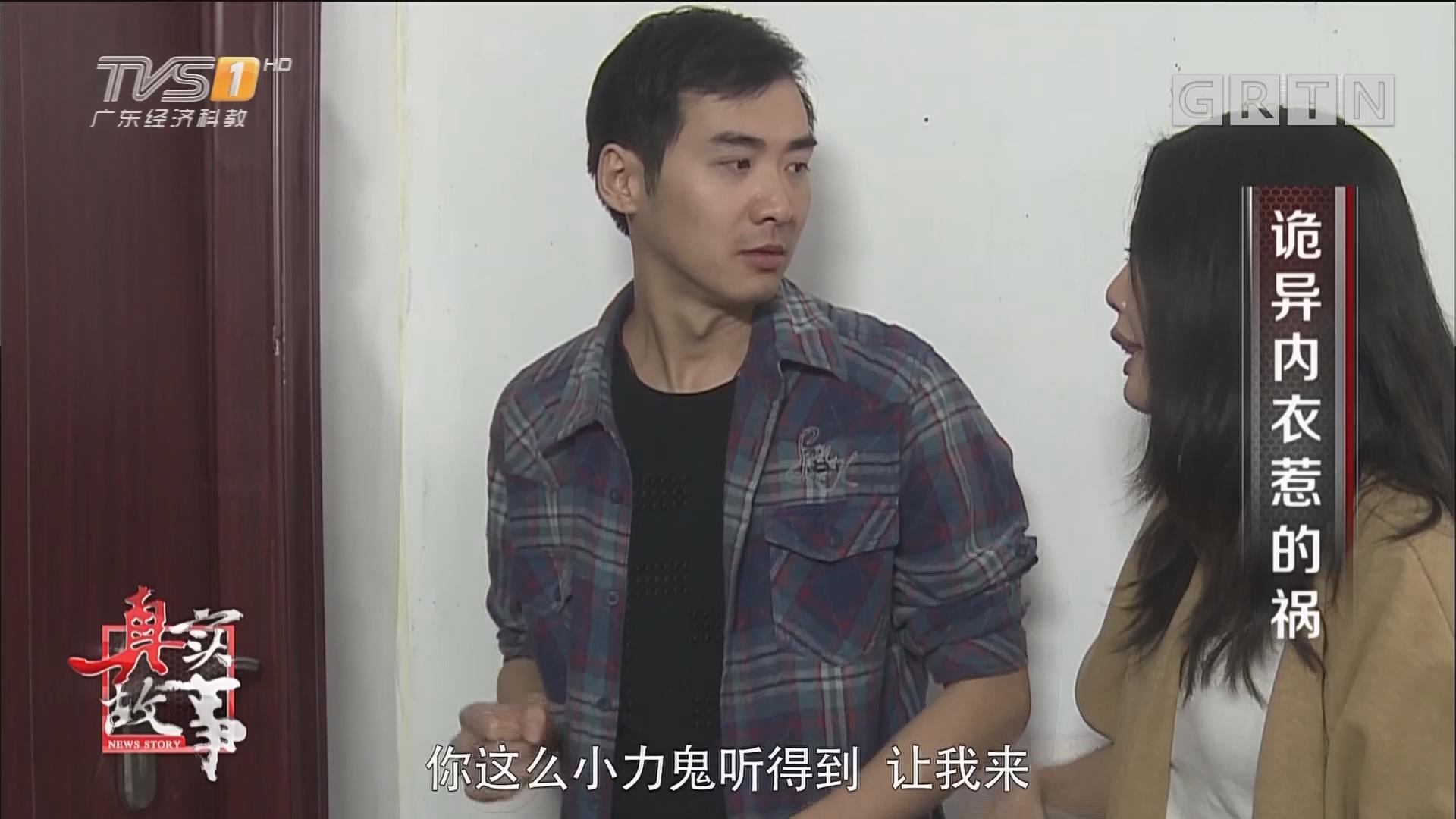 [HD][2018-01-19]真实故事:诡异内衣惹的祸