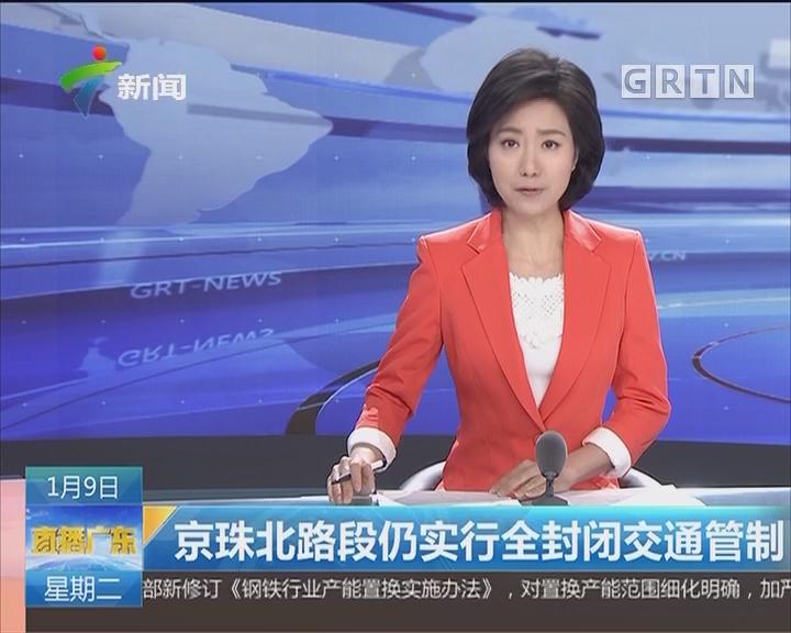 京珠北路段仍实行全封闭交通管制