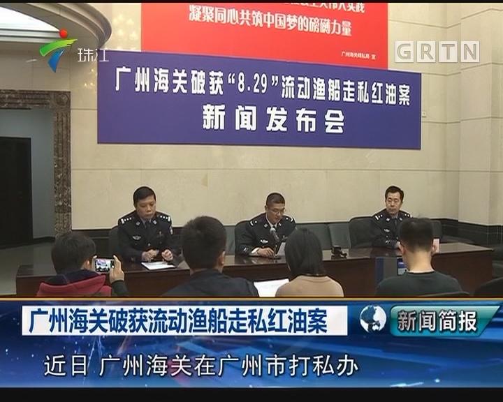 广州海关破获流动渔船走私红油案