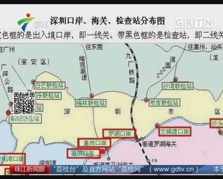 深圳:告别特区管理线 迎来一体化新发展