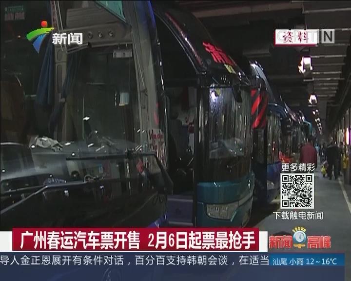 广州春运汽车票开售 2月6日起票最抢手