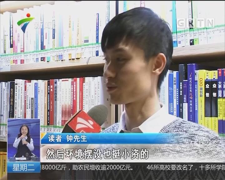 广州:最文艺图书分馆开进书店