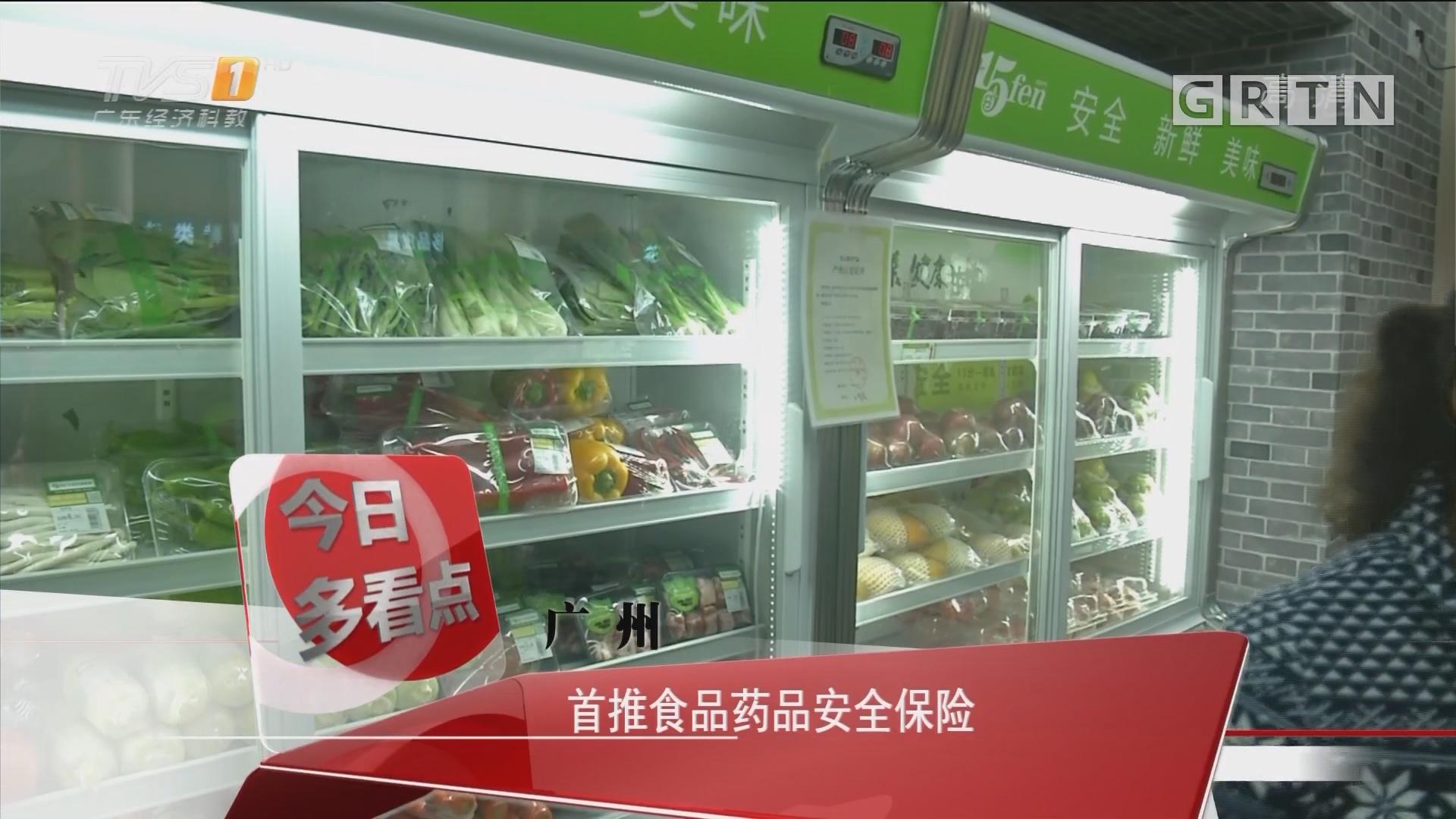 广州:首推食品药品安全保险