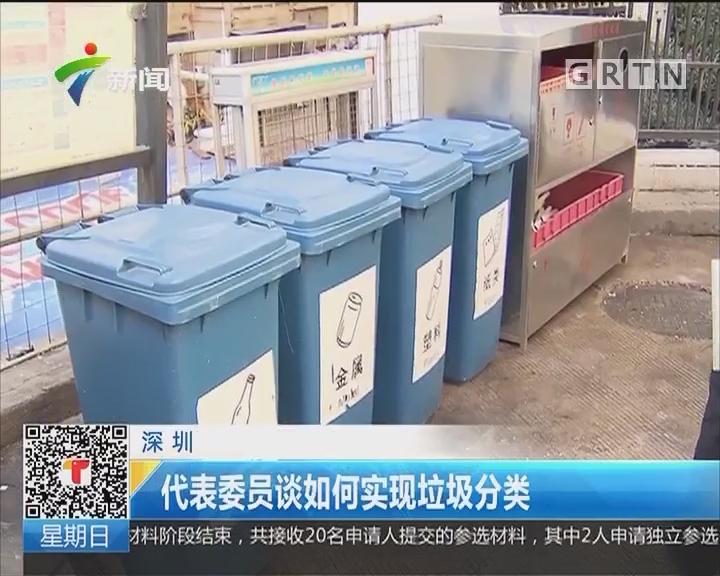 深圳:连日来生活垃圾分类专项检查