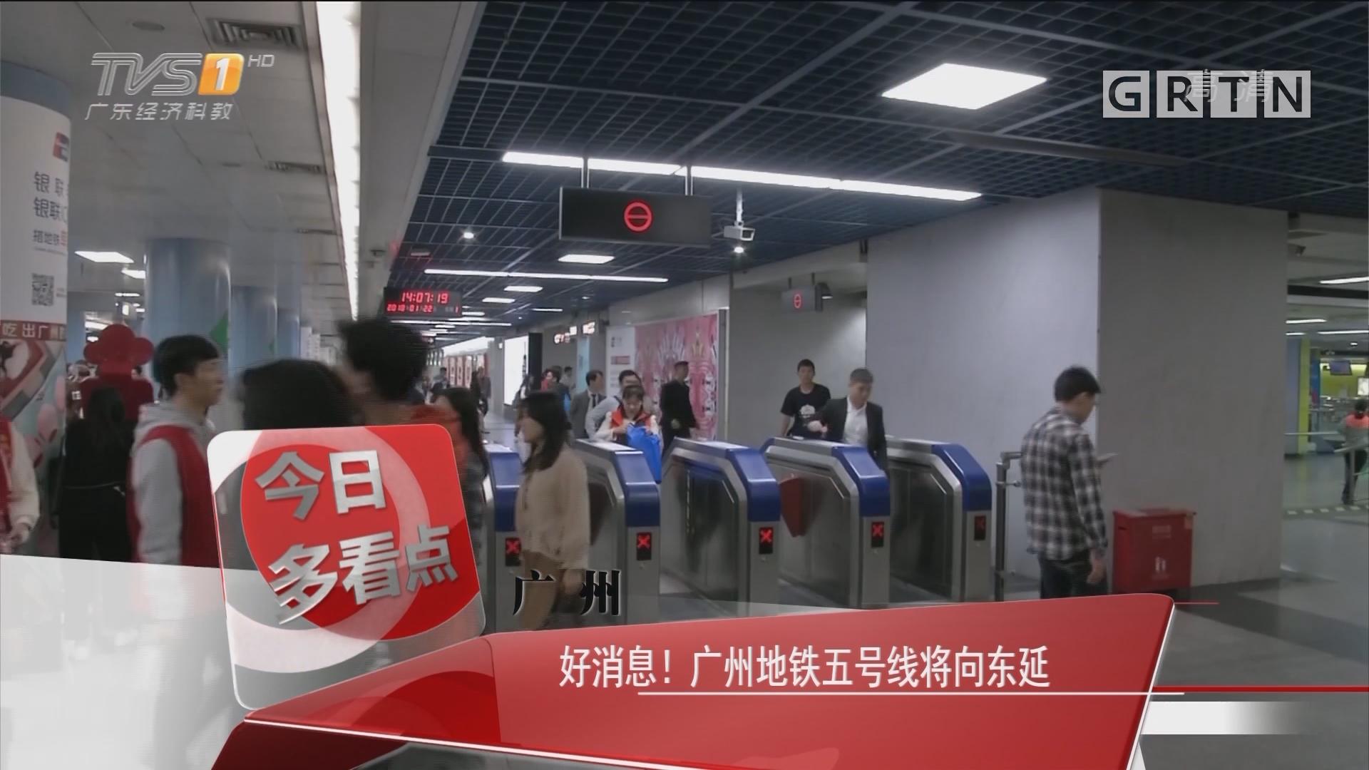 广州:好消息! 广州地铁五号线将向东延