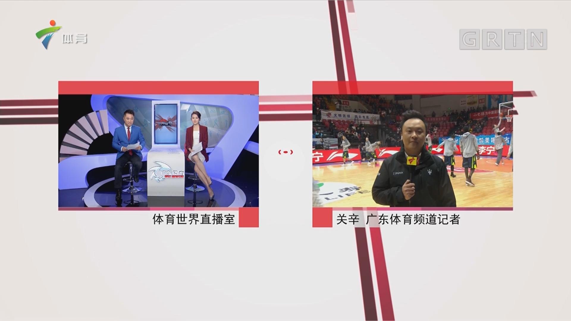 CBA记者现场连线:广东 vs 新疆