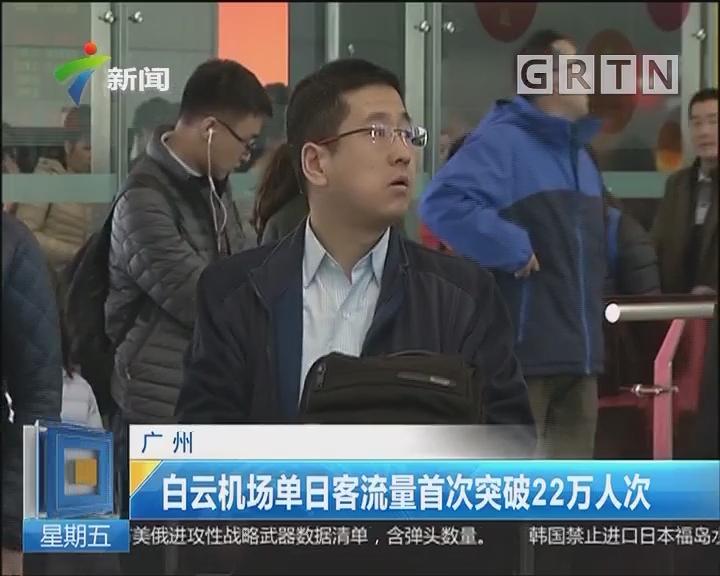 白云机场单日客流量首次突破22万人次