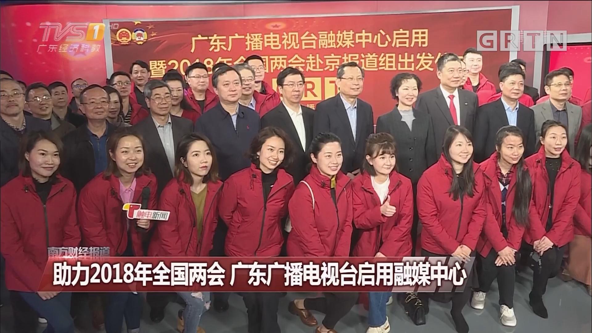 助力2018年全国两会 广东广播电视台启用融媒中心