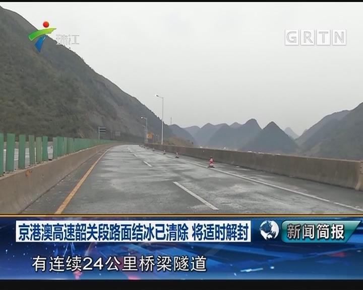 京港澳高速韶关段路面结冰已清除 将适时解封