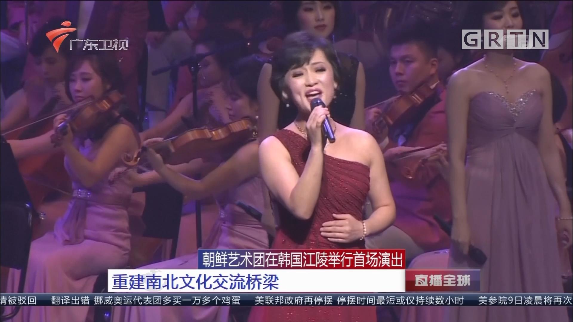 朝鲜艺术团在韩国江陵举行首场演出:朝鲜女歌手活力四射