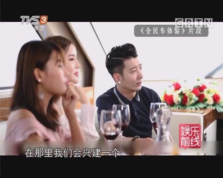 《全民车体验》豪玩惠州 嘉峰变船长开游艇