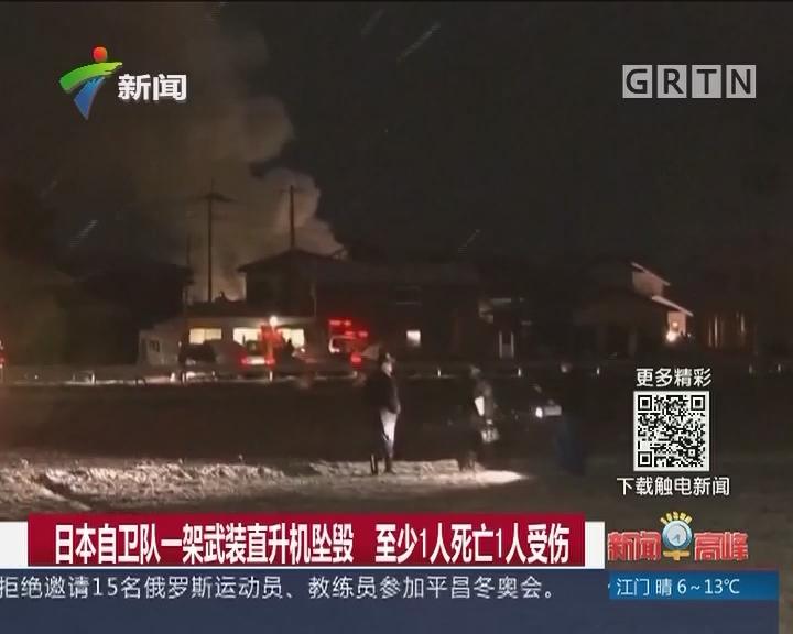 日本自卫队一架武装直升机坠毁 至少1人死亡1人受伤