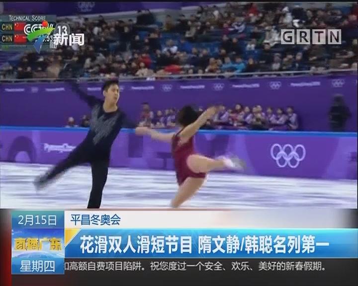 平昌冬奥会:花滑双人滑短节目 隋文静/韩聪名列第一