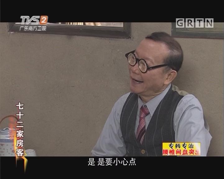 [2018-02-02]七十二家房客:小气孩儿(上)