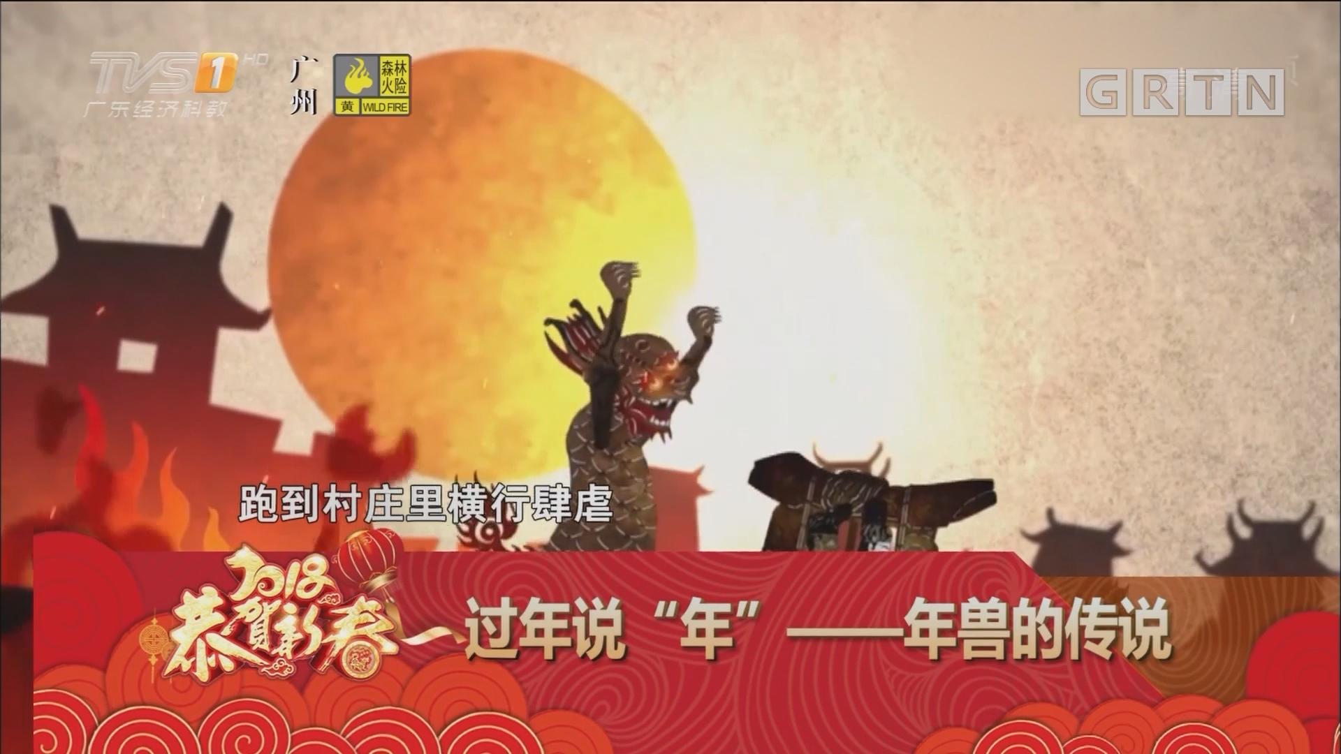 "[HD][2018-02-16]看天下:过年说""年""——年兽的传说"