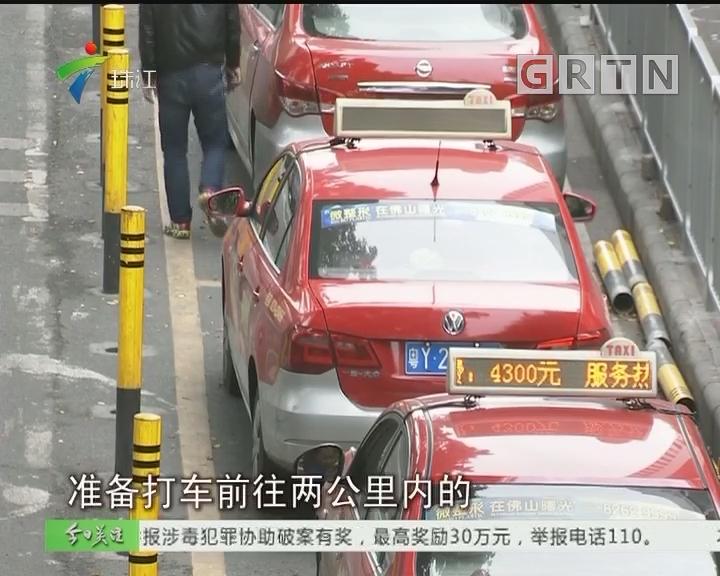 佛山:出租车拒载、加价 司机称春节都这样
