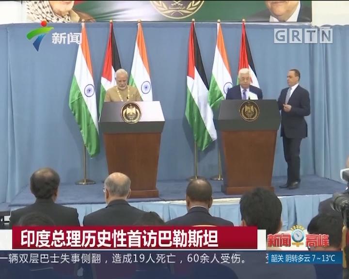 印度总理历史性首访巴勒斯坦