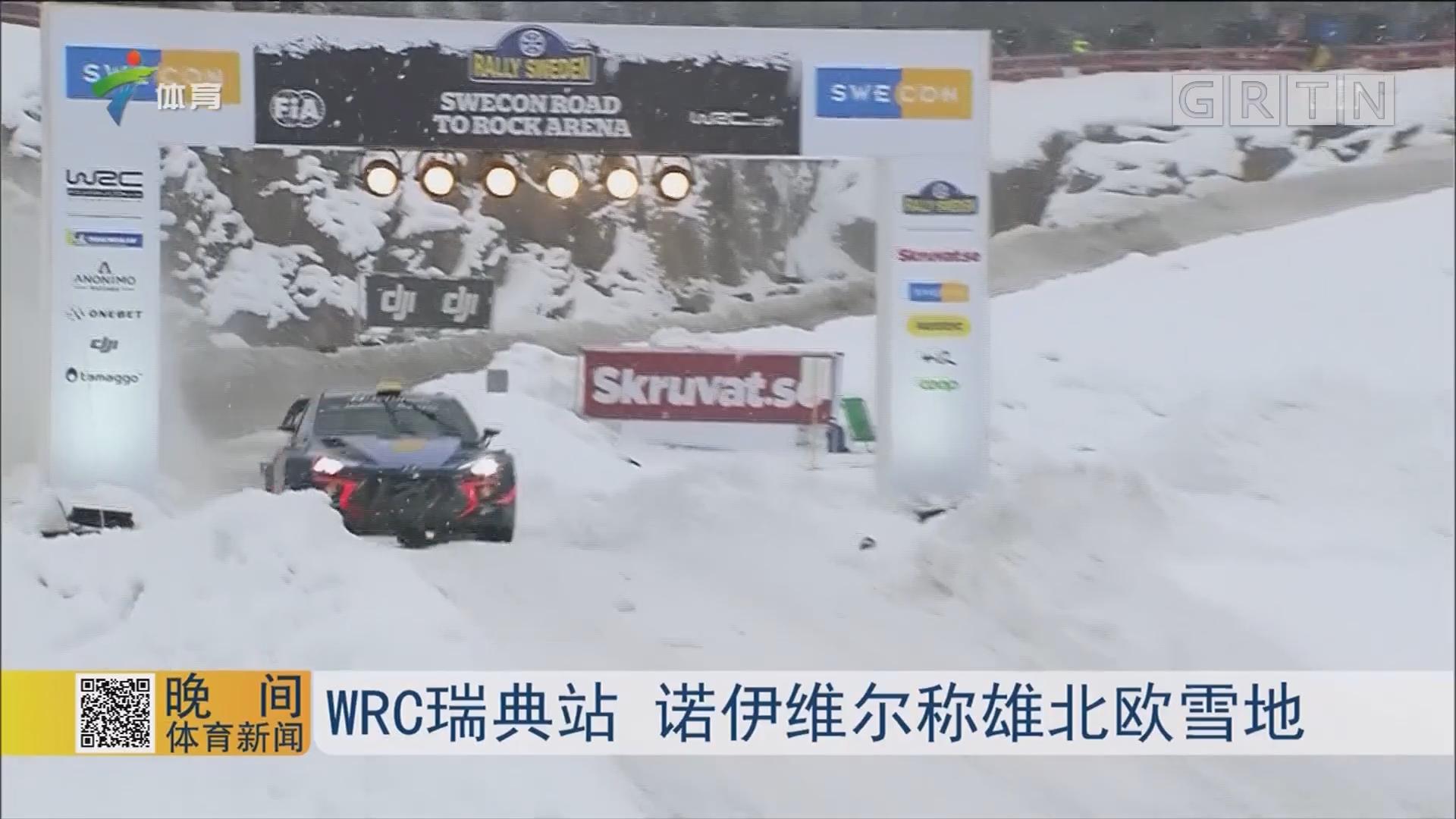 WRC瑞典站 诺伊维尔称雄北欧雪地