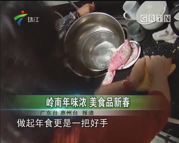 岭南年味浓 美食品新春