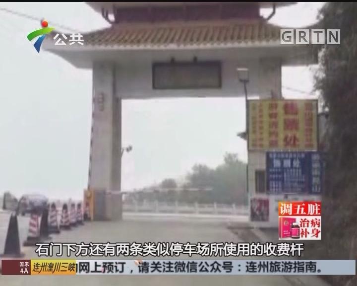 街坊投诉:驾车路过省道 遭遇设卡收费