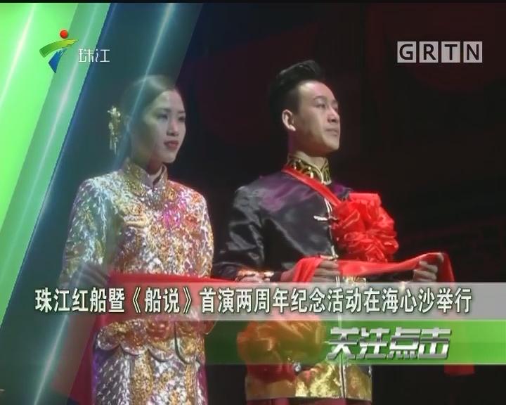 珠江红船暨《船说》首演两周年纪念活动在海心沙举行