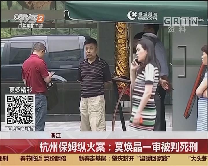 浙江 杭州保姆纵火案:莫焕晶一审被判死刑