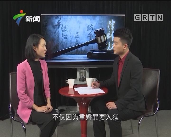 [2018-02-04]律师说:多情被判重婚罪 入狱服刑失儿女
