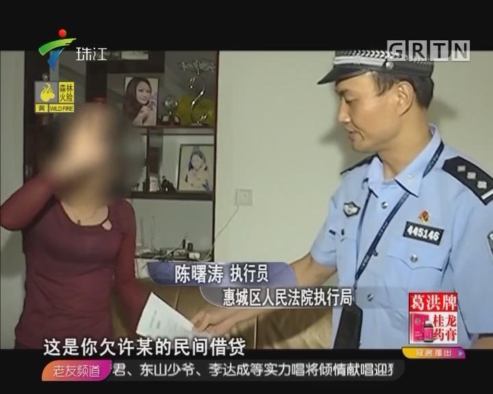 """[2018-02-12]法案追踪:特别节目""""雷厉执行""""之抓老赖"""
