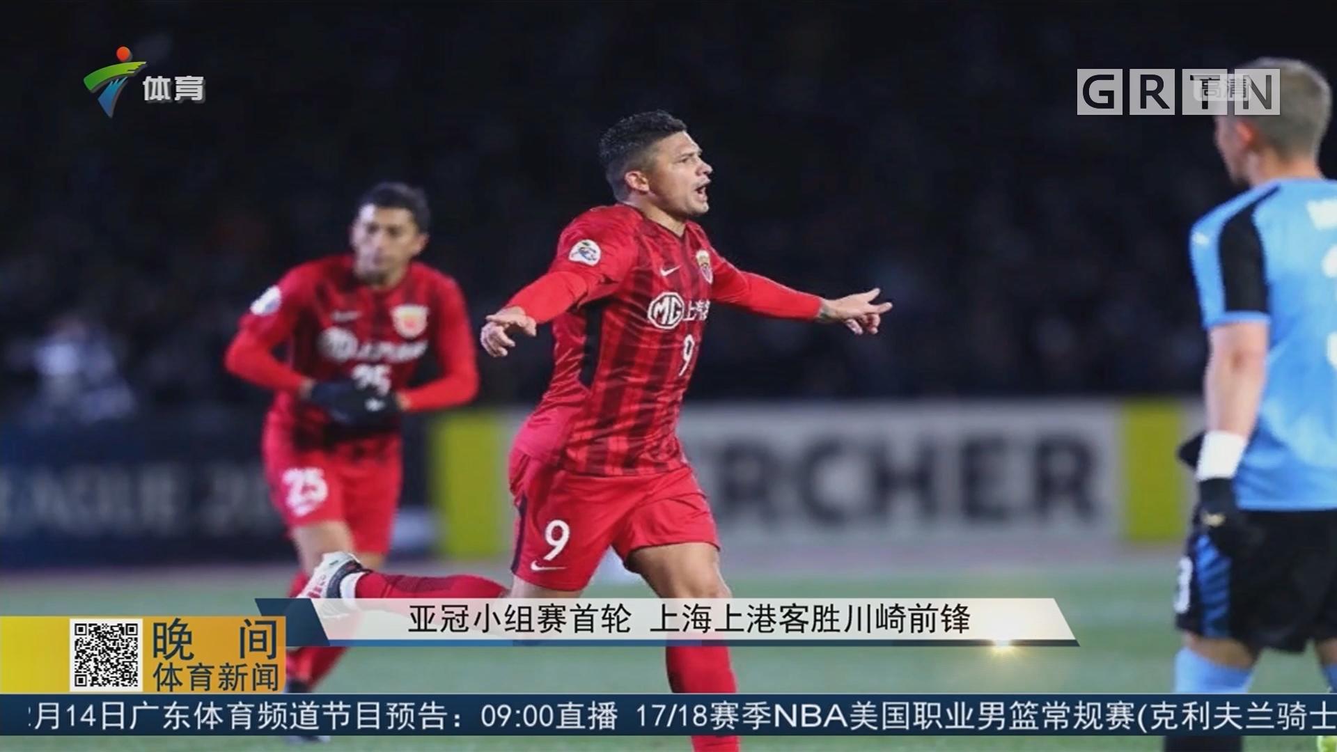 亚冠小组赛首轮 上海上港客胜川崎前锋