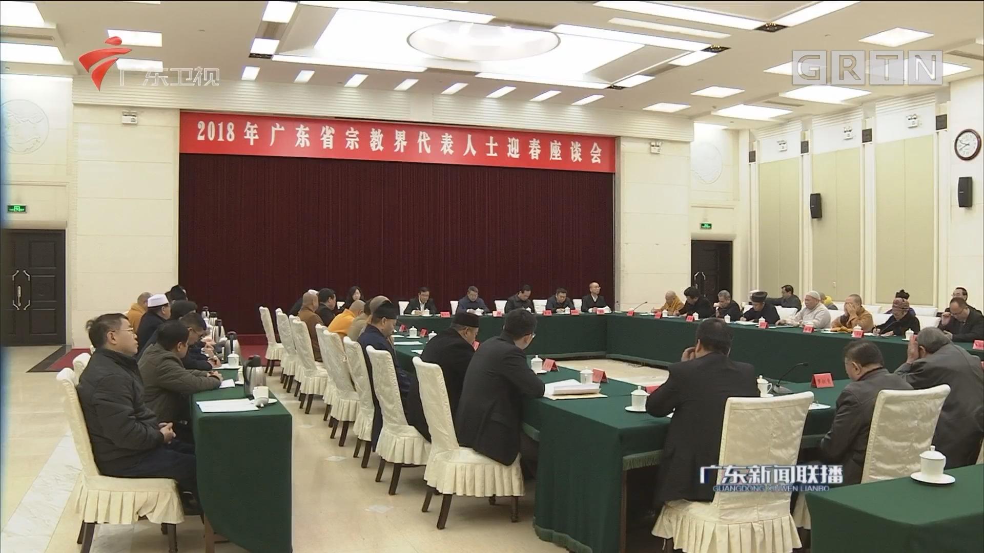 广东省宗教界代表人士迎春座谈会在粤举行