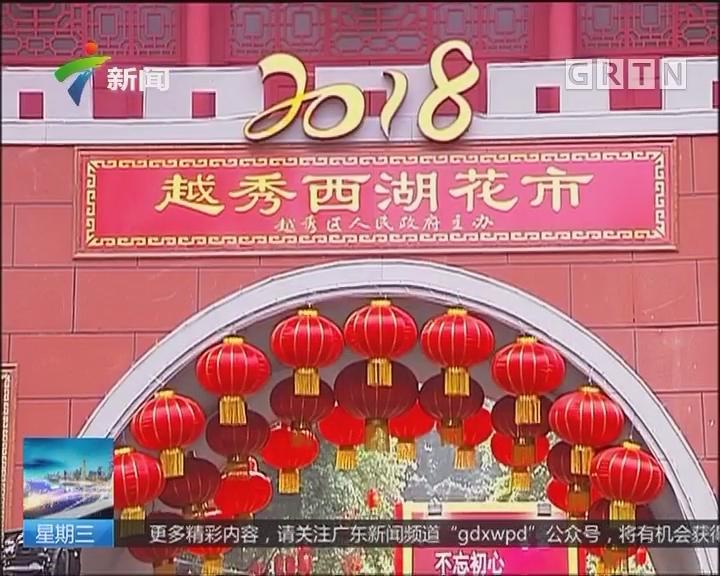 广州:西湖花市客流量激增 现场喜庆活动多