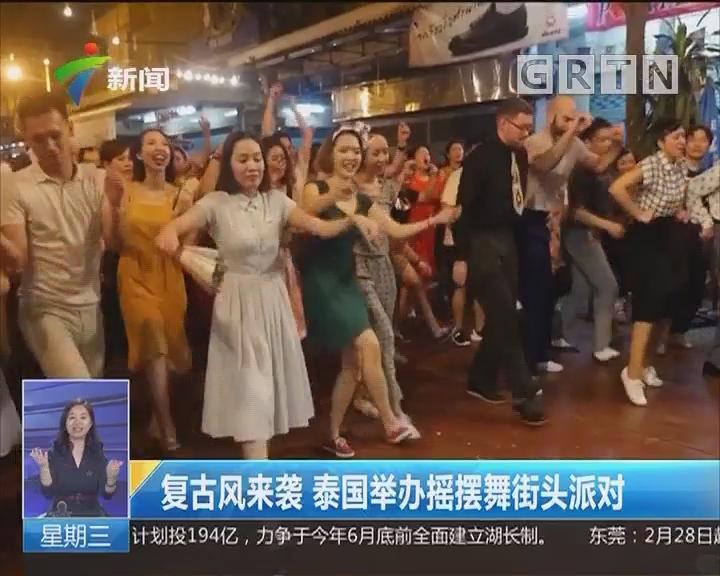 复古风来袭 泰国举办摇摆舞街头派对
