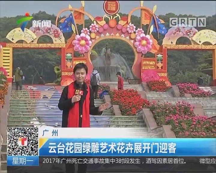 广州:云台花园绿雕艺术花卉展开门迎客