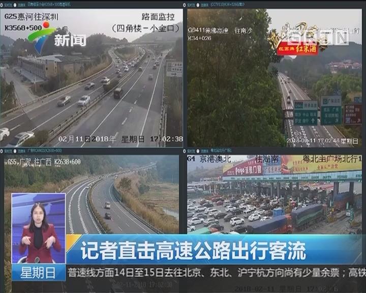 记者直击高速公路出行客流