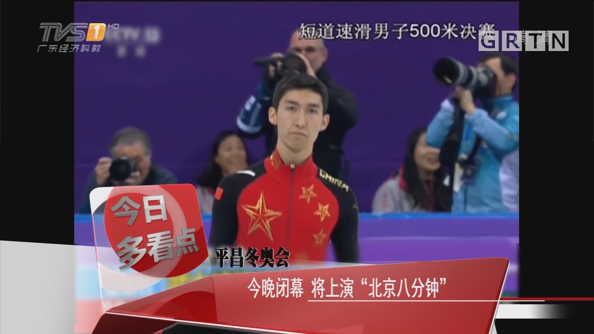 """平昌冬奥会:今晚闭幕 将上演""""北京八分钟"""""""