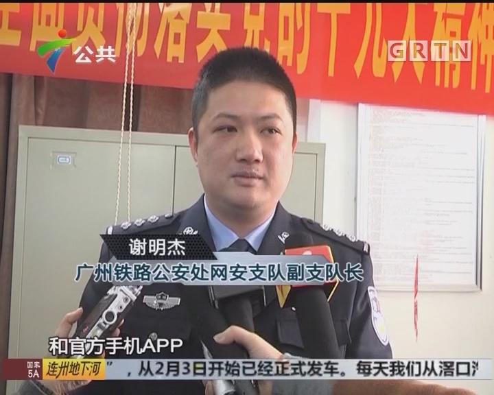 广州:团伙侵犯个人信息倒票 被警方抓获
