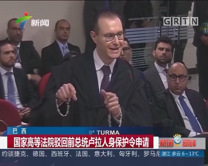 巴西:国家高等法院驳回前总统卢拉人身保护令申请