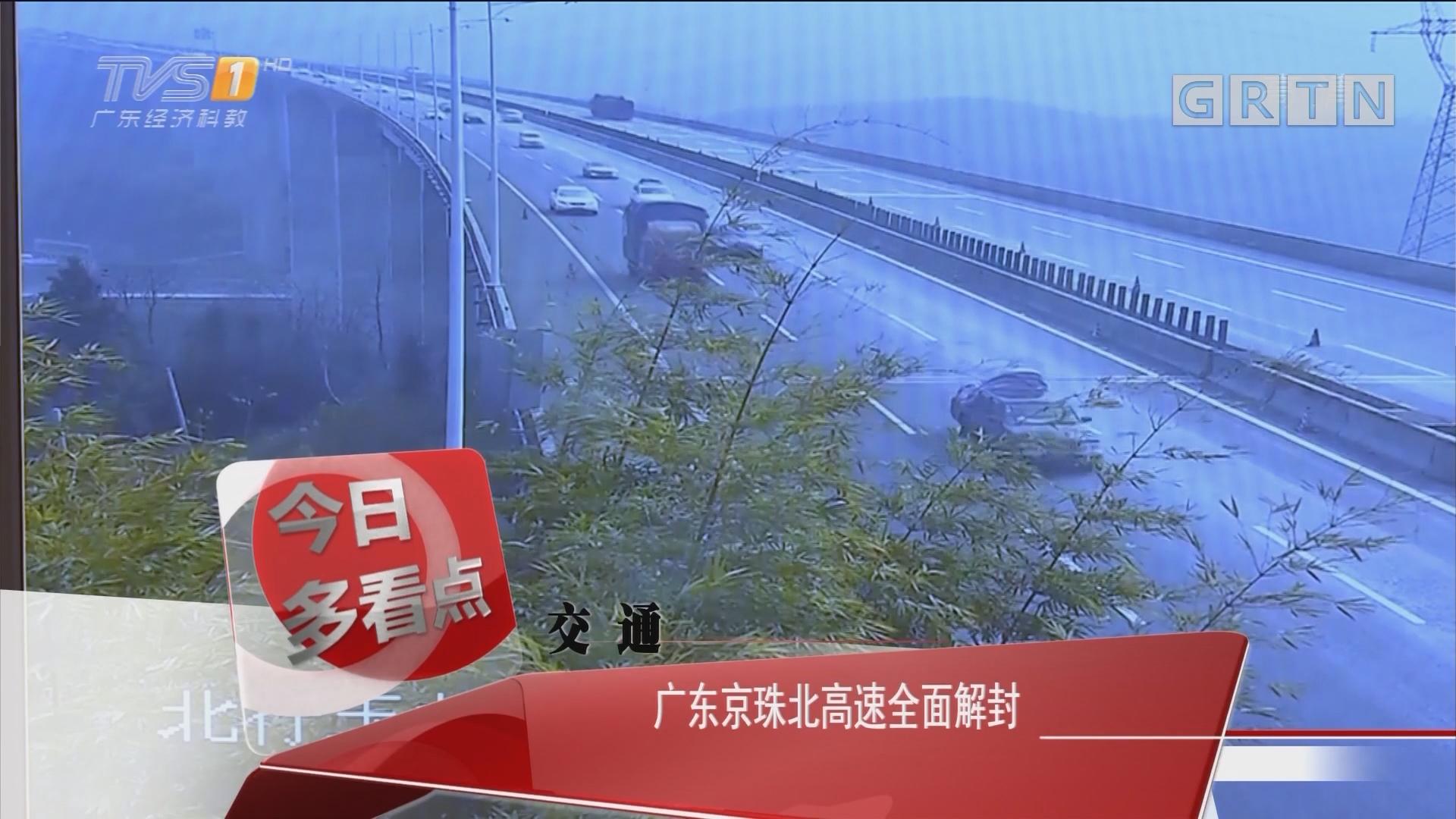 交通:广东京珠北高速全面解封